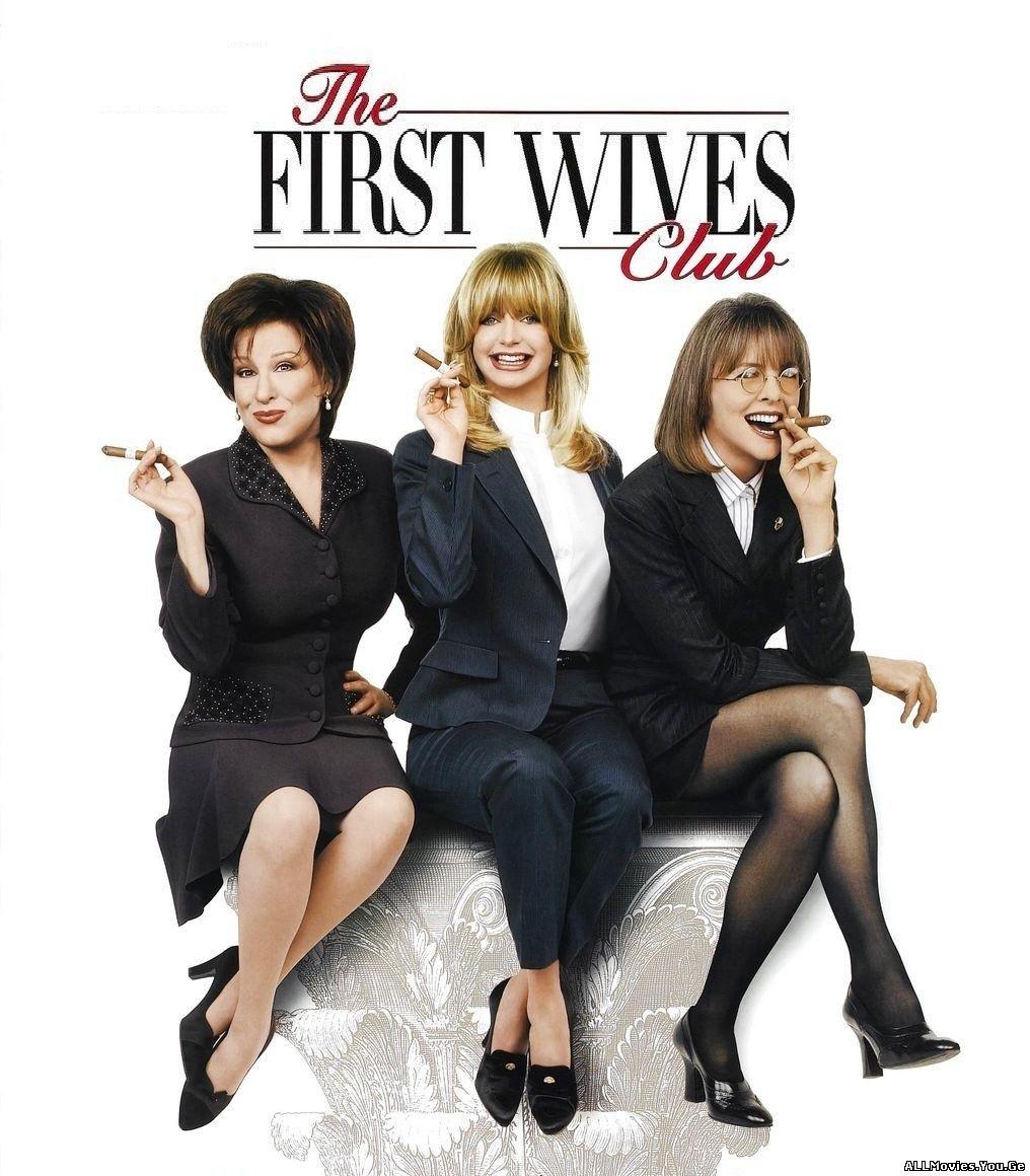 The First Wives Club / პირველი ცოლების კლუბი (1996/ქართულად)