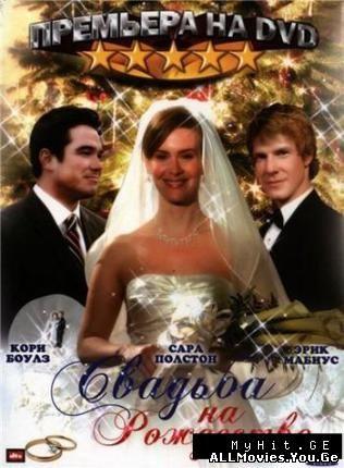საშობაო ჯვრისწერა / Christmas Wedding (2006 )